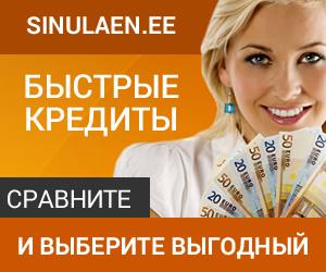Как взять ипотеку в эстонии как взять ипотеку в сбербанке без первоначального взноса