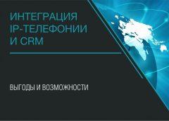 Возможности интеграции CRM и IP-телефонии