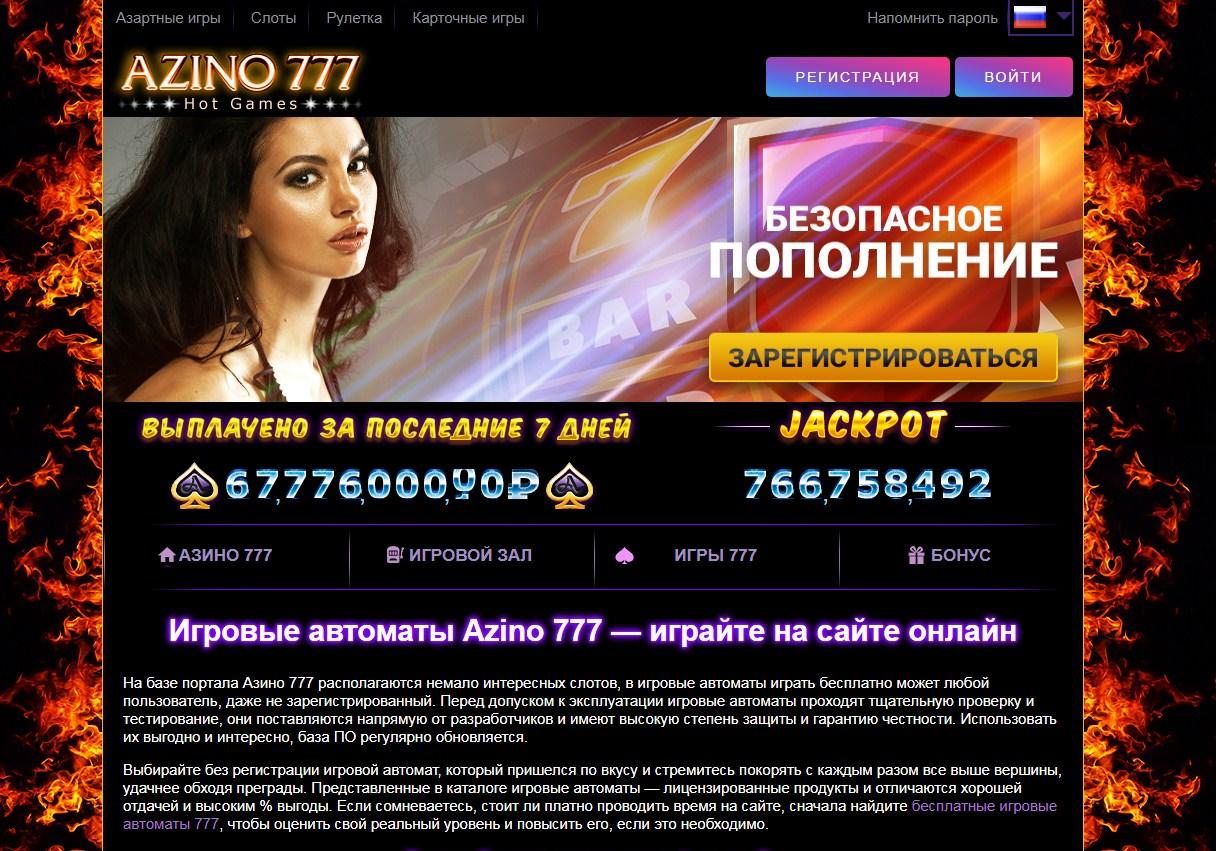 Особенности онлайн казино Азино 777 - Бизнес и финансы.