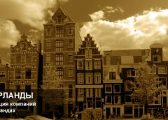 Регистрация компании в Нидерландах
