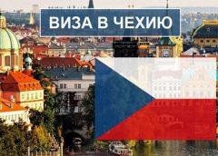 Туристическая чешская виза: как оформить, стоимость
