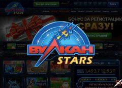 Бонусы в казино Вулкан Stars для зарегистрированных игроков