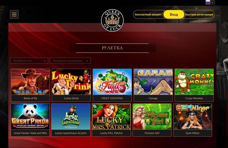казино рулетка европейская онлайн играть бесплатно лайф